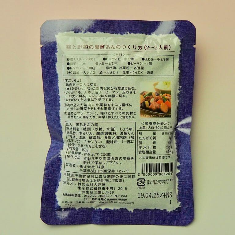 黒酢あんの素(裏面)
